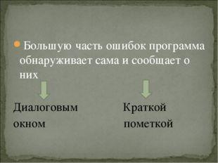 Большую часть ошибок программа обнаруживает сама и сообщает о них Диалоговым