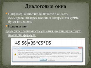 Например, ошибочно включаете в область суммирования адрес ячейки, в которую э