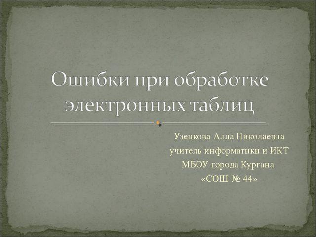Узенкова Алла Николаевна учитель информатики и ИКТ МБОУ города Кургана «СОШ №...