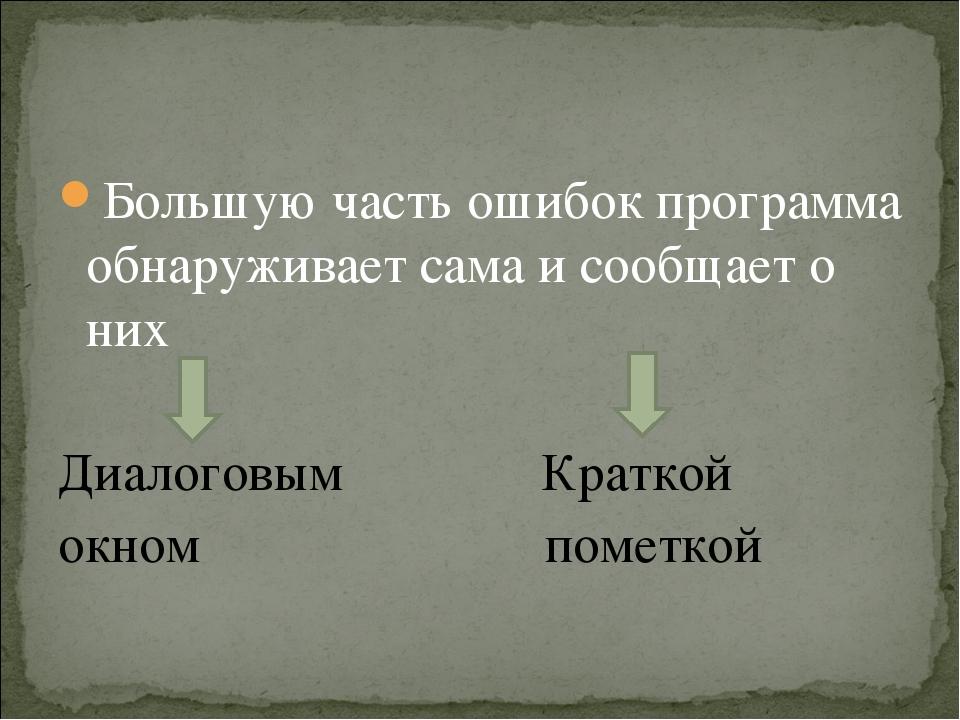 Большую часть ошибок программа обнаруживает сама и сообщает о них Диалоговым...