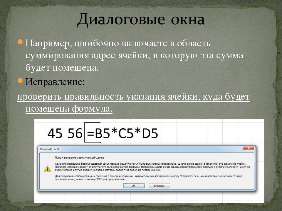 Например, ошибочно включаете в область суммирования адрес ячейки, в которую э...