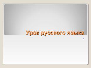 Урок русского языка ,