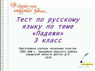 Тест по русскому языку по теме «Падежи» 3 класс Подготовила учитель начальных