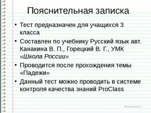 Пояснительная записка Тест предназначен для учащихся 3 класса Составлен по уч