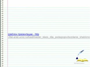 Шаблон презентации - http://tat-anat.ucoz.ru/load/master_klass_dlja_pedagogo