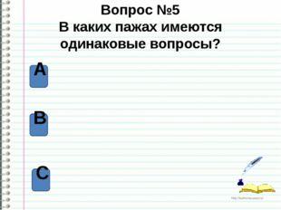 Вопрос №5 В каких пажах имеются одинаковые вопросы? А В С http://ku4mina.ucoz
