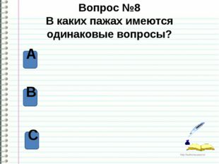 Вопрос №8 В каких пажах имеются одинаковые вопросы? А В С http://ku4mina.ucoz