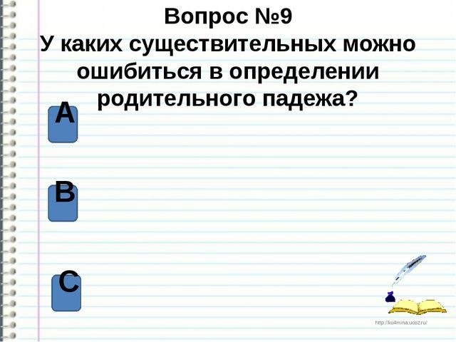 Вопрос №9 У каких существительных можно ошибиться в определении родительного...