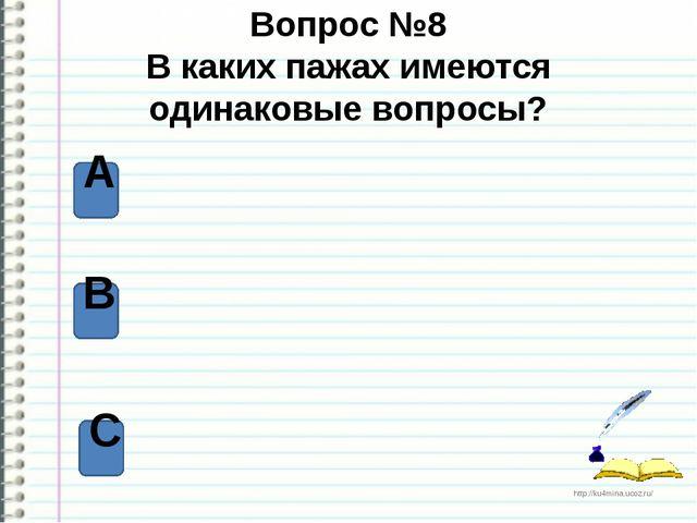 Вопрос №8 В каких пажах имеются одинаковые вопросы? А В С http://ku4mina.ucoz...