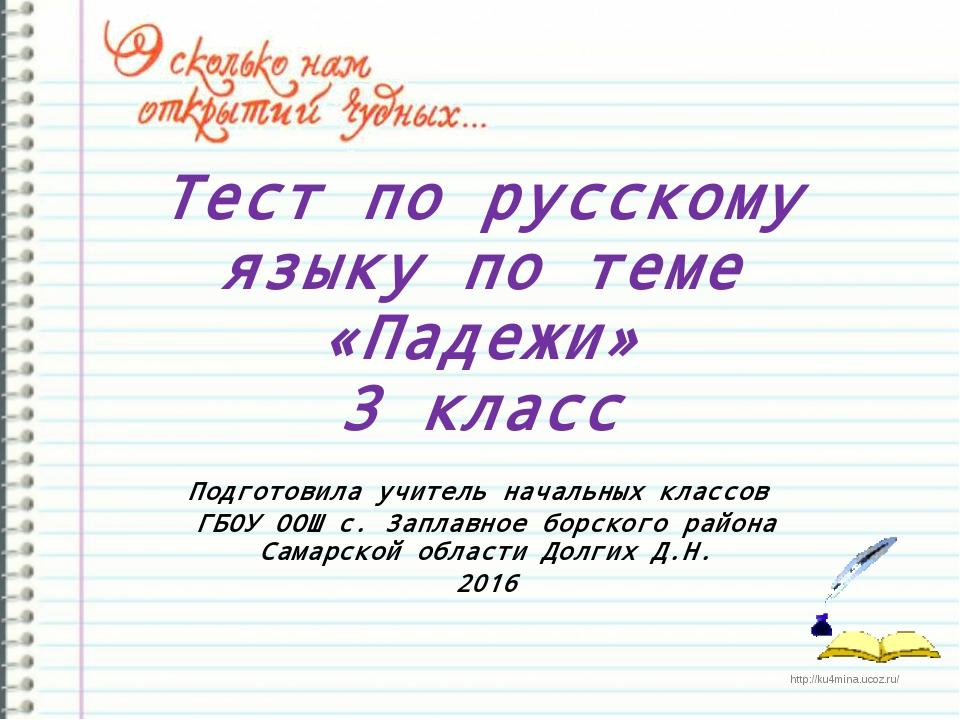 Тест по русскому языку по теме «Падежи» 3 класс Подготовила учитель начальных...