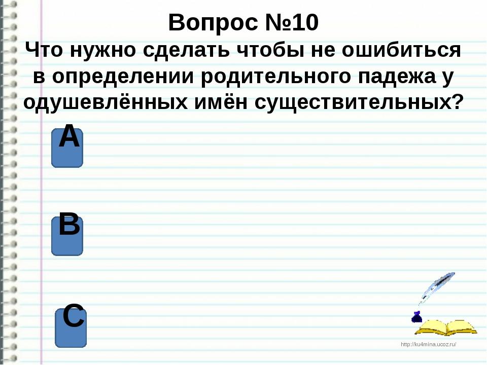 Вопрос №10 Что нужно сделать чтобы не ошибиться в определении родительного п...