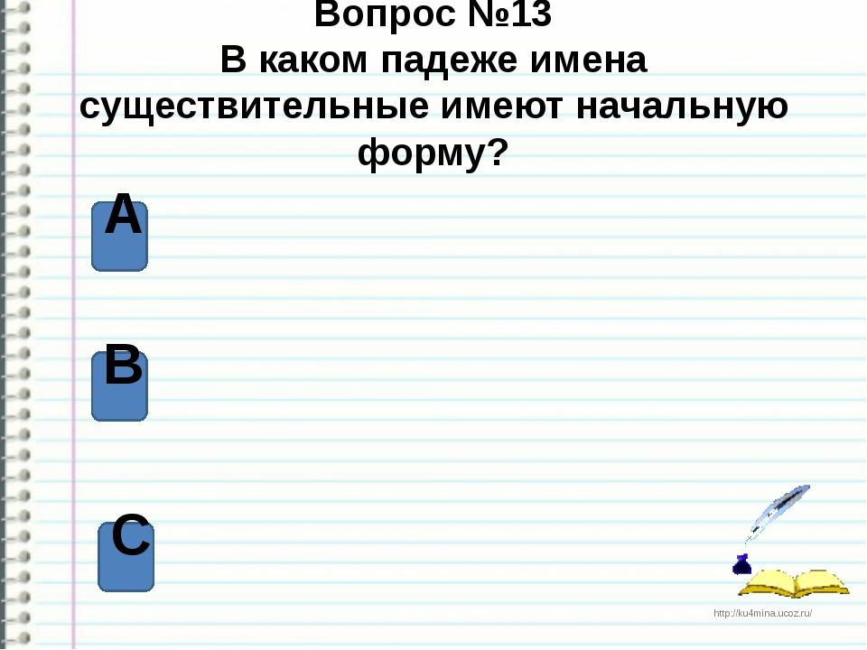 Вопрос №13 В каком падеже имена существительные имеют начальную форму? А В С...