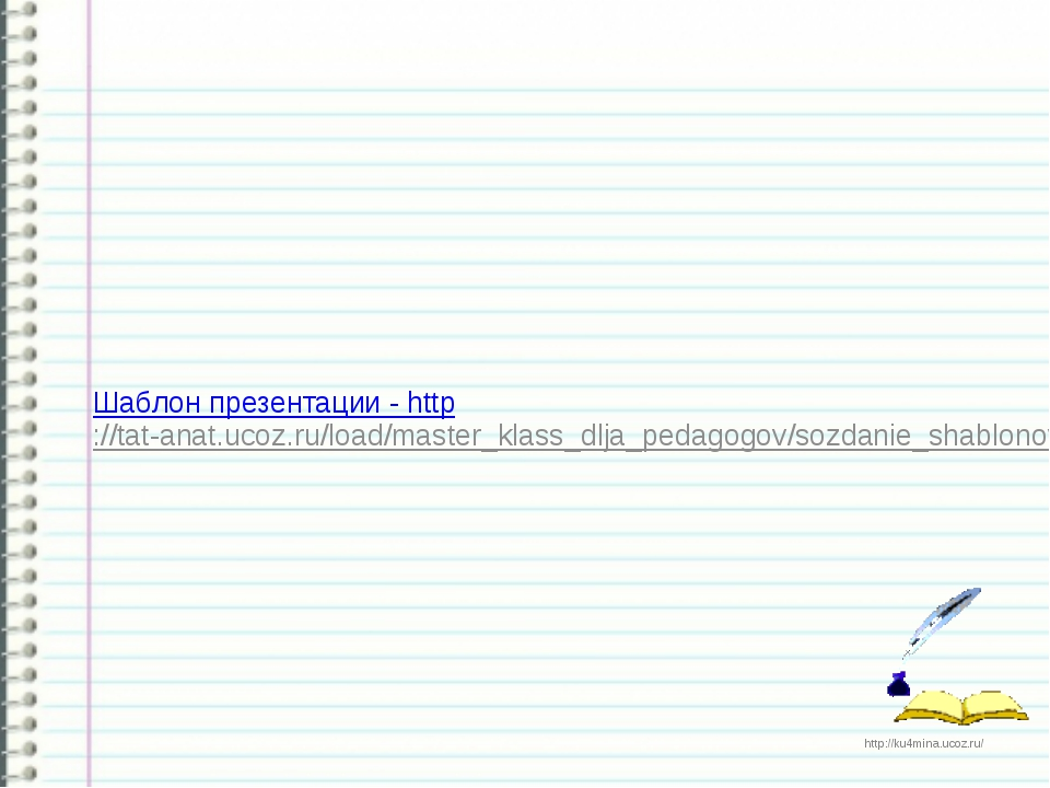 Шаблон презентации - http://tat-anat.ucoz.ru/load/master_klass_dlja_pedagogo...