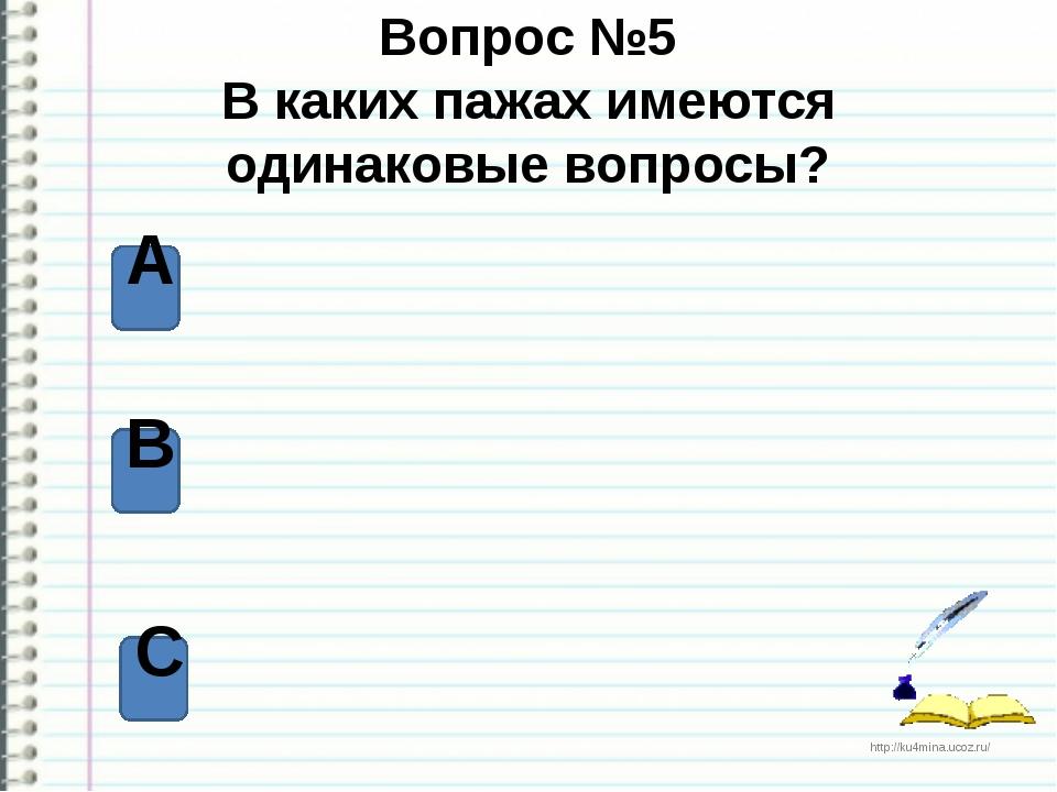 Вопрос №5 В каких пажах имеются одинаковые вопросы? А В С http://ku4mina.ucoz...