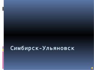 Симбирск-Ульяновск