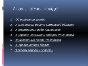 Итак, речь пойдет: Об основании города О сызранском районе Самарской области