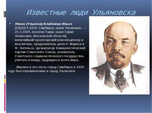 Известные люди Ульяновска Ленин (Ульянов) Владимир Ильич [10(22).4.1870, Сим