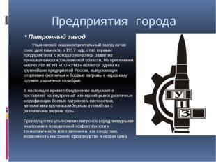 Предприятия города Патронный завод Ульяновский машиностроительный завод нача