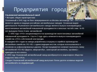 Предприятия города Ульяновский автомобильный завод История, общие характерис