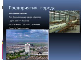 Предприятия города ЗАО «Авиастар-СП» Тип: Закрытое акционерное общество Год о