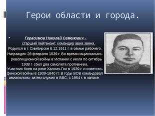 Герои области и города. Герасимов Николай Семенович - старший лейтенант, ком