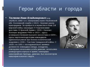 Герои области и города Тюленев Иван Владимирович род. 16(28).01.1892 г. в с.