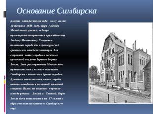 Основание Симбирска Двести пятьдесят два года тому назад, 10 февраля 1648 год