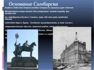Основание Симбирска Когда в 1648 году боярин Богдан Хитров по приказу царя Ал