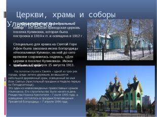 Церкви, храмы и соборы Ульяновска Всесвятский храм На пологом спуске к Свияг