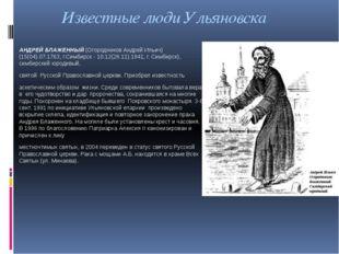 Известные люди Ульяновска АНДРЕЙ БЛАЖЕННЫЙ (Огородников Андрей Ильич) (15(04