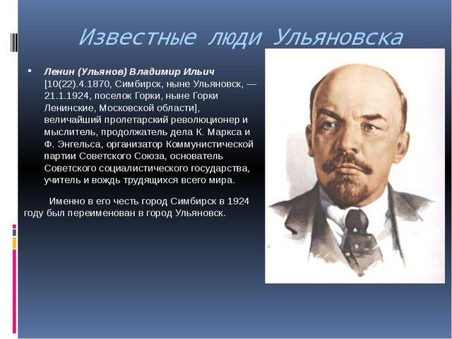 Известные люди Ульяновска Ленин (Ульянов) Владимир Ильич [10(22).4.1870, Сим...