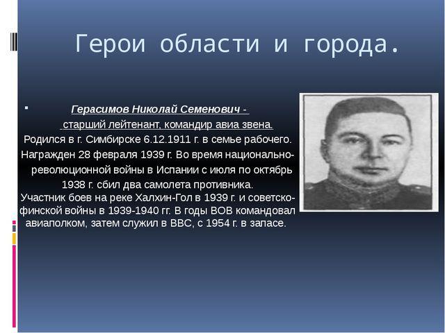 Герои области и города. Герасимов Николай Семенович - старший лейтенант, ком...