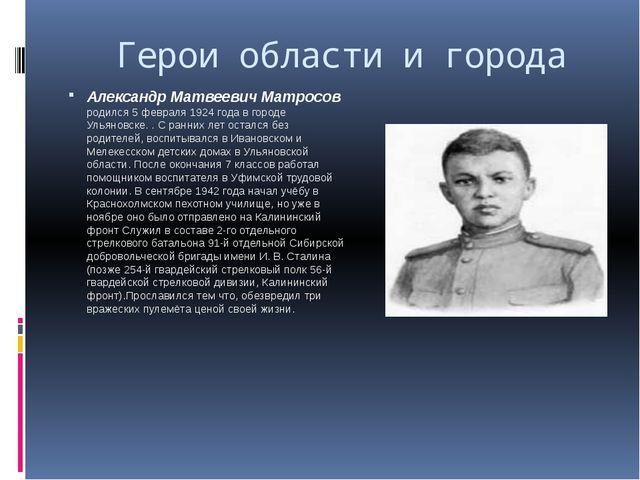 Герои области и города Александр Матвеевич Матросов родился 5 февраля 1924 г...