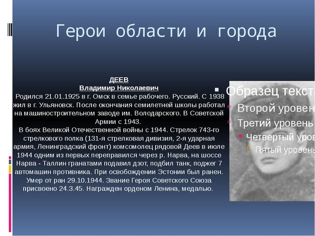 Герои области и города ДЕЕВ Владимир Николаевич Родился 21.01.1925 в г. Омск...