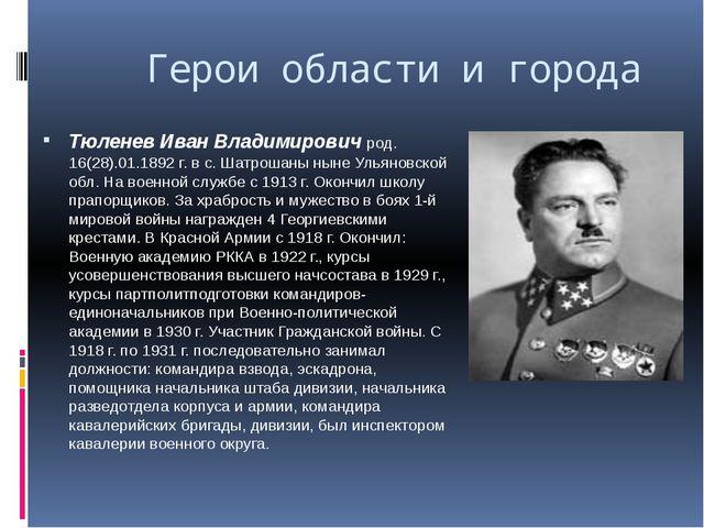 Герои области и города Тюленев Иван Владимирович род. 16(28).01.1892 г. в с....