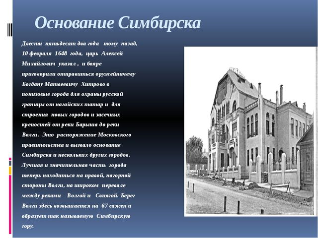 Основание Симбирска Двести пятьдесят два года тому назад, 10 февраля 1648 год...