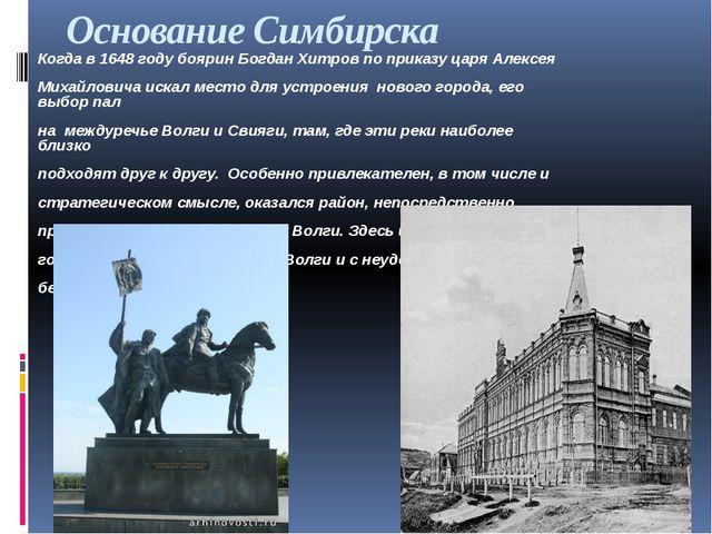 Основание Симбирска Когда в 1648 году боярин Богдан Хитров по приказу царя Ал...