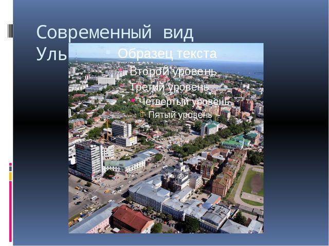 Современный вид Ульяновска