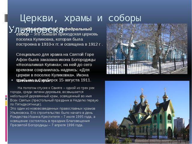 Церкви, храмы и соборы Ульяновска Всесвятский храм На пологом спуске к Свияг...