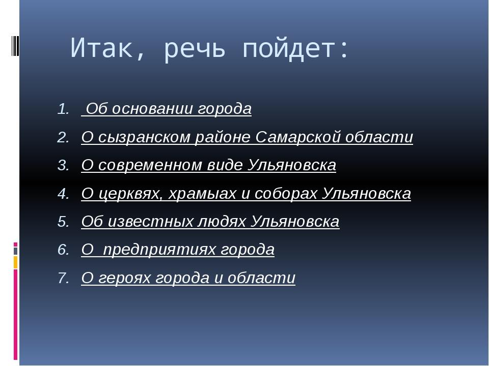 Итак, речь пойдет: Об основании города О сызранском районе Самарской области...