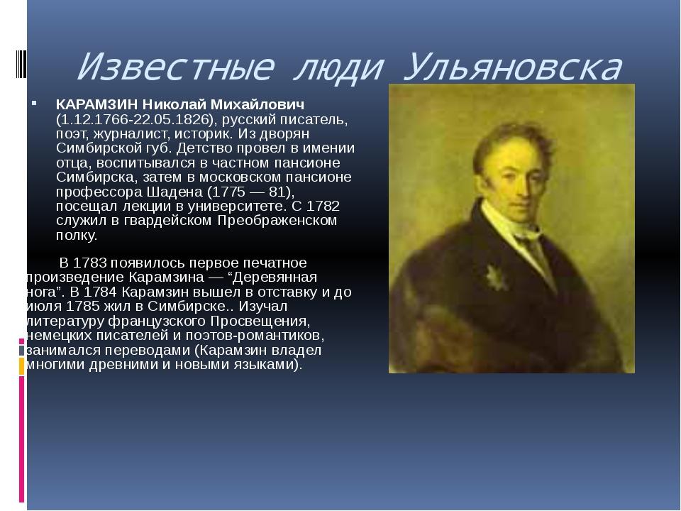Известные люди Ульяновска КАРАМЗИН Николай Михайлович (1.12.1766-22.05.1826),...