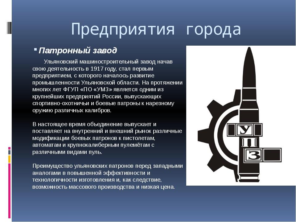 Предприятия города Патронный завод Ульяновский машиностроительный завод нача...