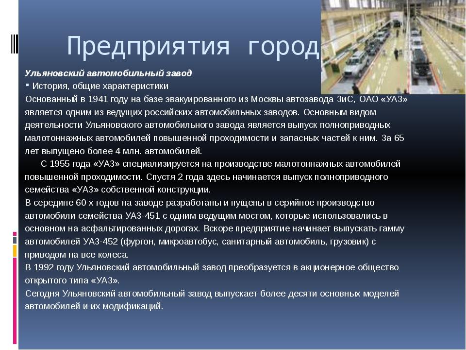 Предприятия города Ульяновский автомобильный завод История, общие характерис...