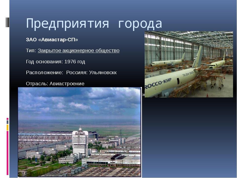 Предприятия города ЗАО «Авиастар-СП» Тип: Закрытое акционерное общество Год о...