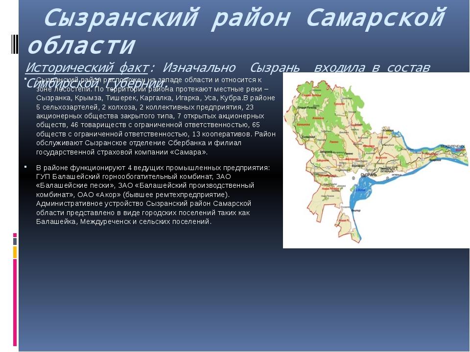 Сызранский район Самарской области Исторический факт: Изначально Сызрань вхо...