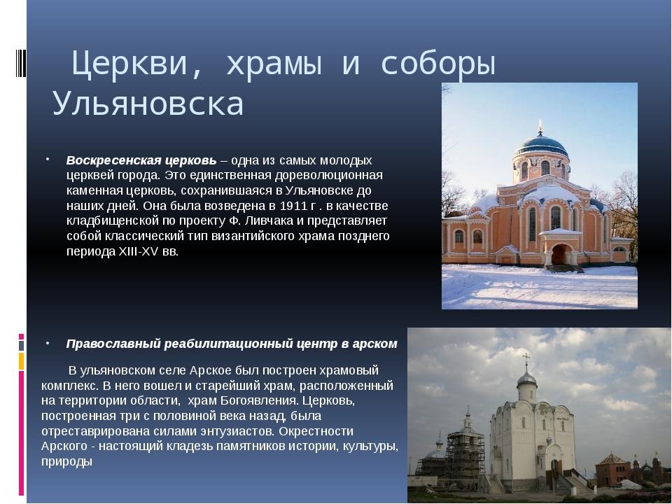 Церкви, храмы и соборы Ульяновска Воскресенская церковь – одна из самых моло...