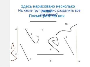 Здесь нарисовано несколько линий. Посмотрите на них. 10 5 6 4 8 7 1 2 3 9 На