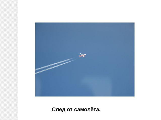 След от самолёта.