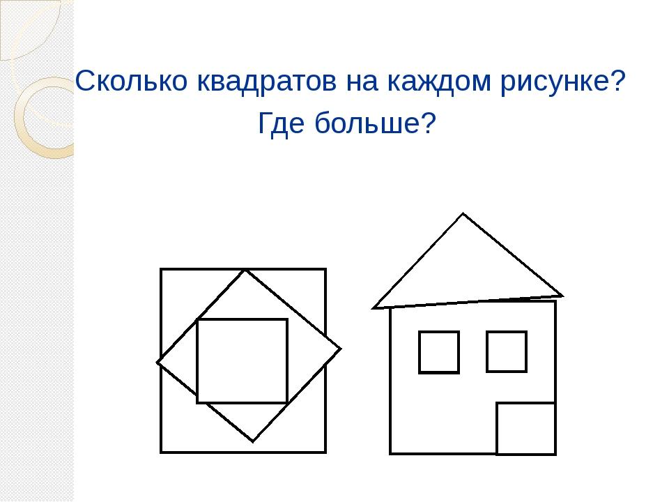 Сколько квадратов на каждом рисунке? Где больше?