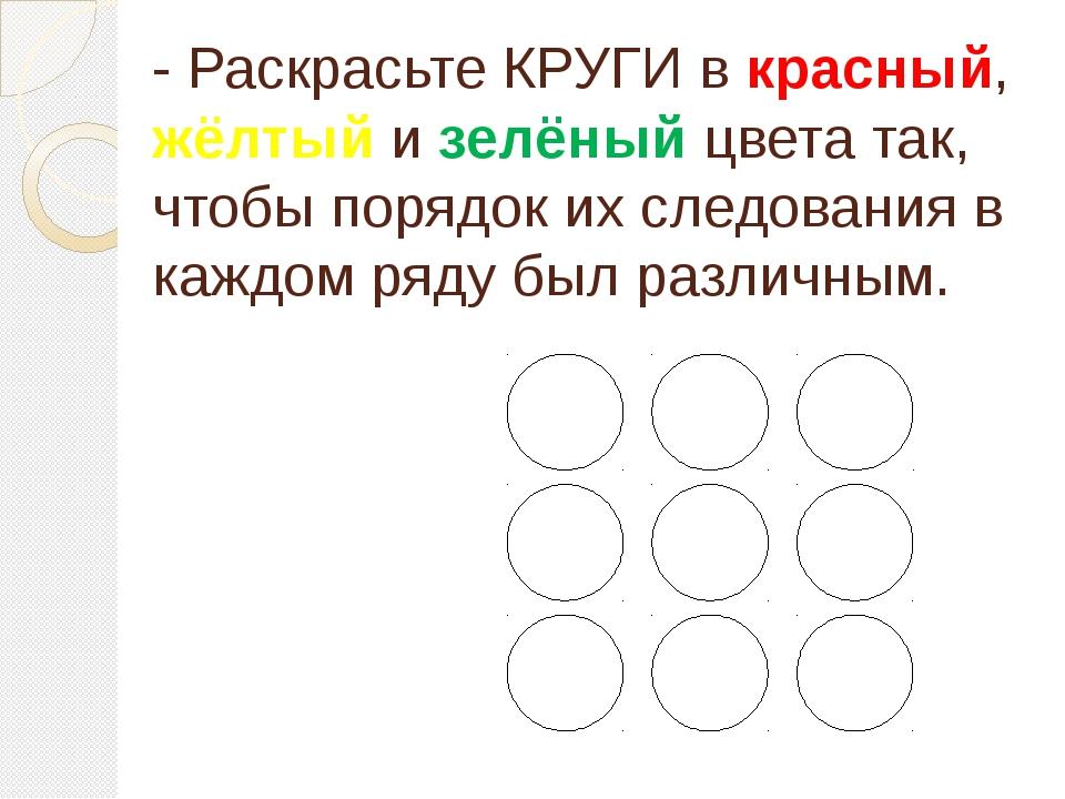 - Раскрасьте КРУГИ в красный, жёлтый и зелёный цвета так, чтобы порядок их сл...